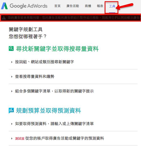 Google關鍵字廣告規劃工具